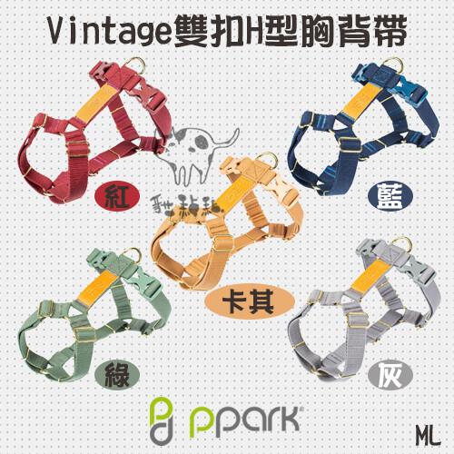 ppark寵物工園vintage雙扣h型胸背帶ml5種顏色
