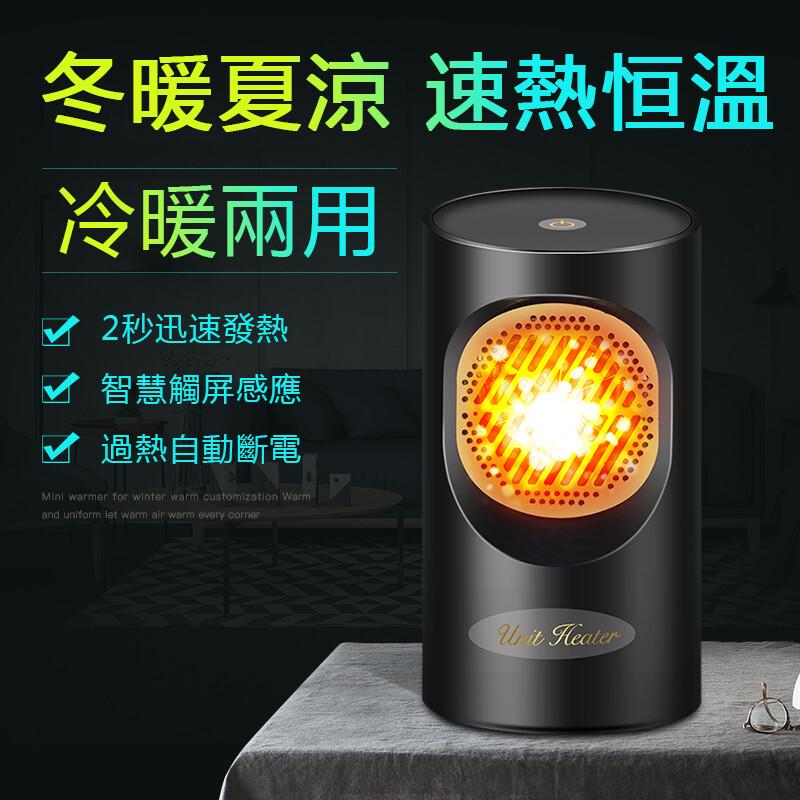 台灣現貨24h 暖風機 速熱  電暖氣 取暖器 家用小型節 能宿舍電暖器 寒流必備 禮物首選