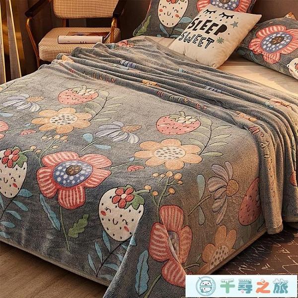 珊瑚絨毯子加厚冬季法蘭絨床單宿舍學生辦公室午睡毯[千尋之旅]