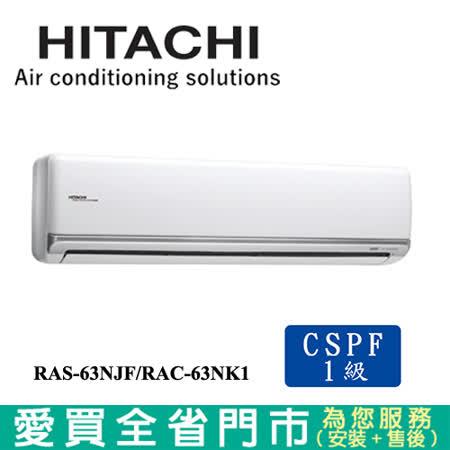 HITACHI日立9-11坪RAS-63NJF/RAC-63NK尊榮變頻冷暖空調_含配送+安裝