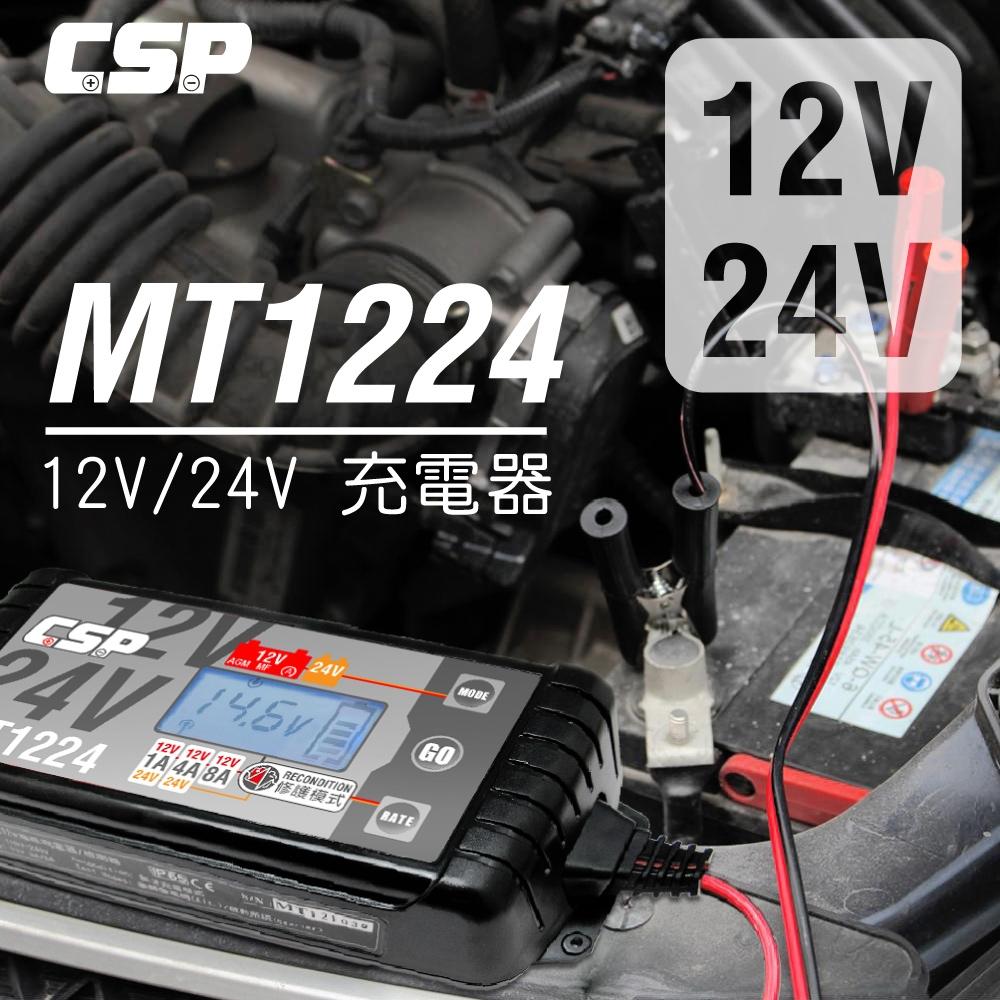 充電+檢測 MT1224 多功能智慧型充電器/檢測器 汽車 機車充電器 智慧型微電腦充電器 電池 電瓶充電器 電池診斷