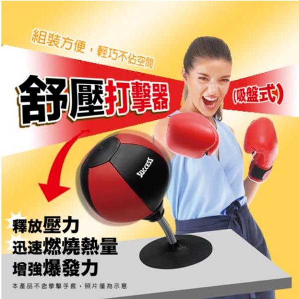成功 舒壓打擊器(吸盤式)S5228