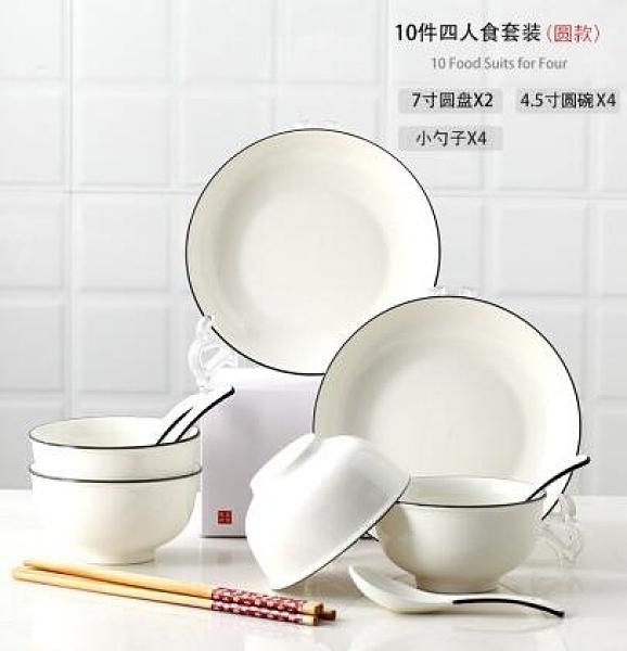 碗 曼達尼日式碗碟套裝北歐陶瓷碗筷盤子家用餐具吃飯小碗單個一2人【快速出貨八折下殺】