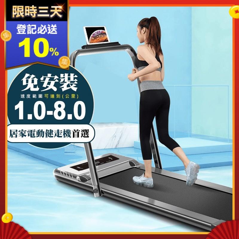 【健身大師】SuperR超跑者免安裝升級平板跑步機HY-190