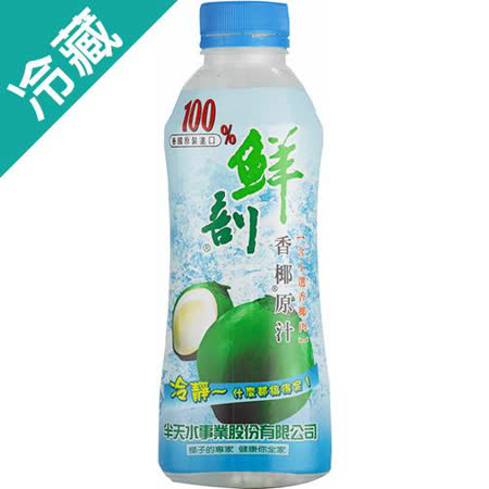 半天水鮮剖香椰原汁600ML/瓶