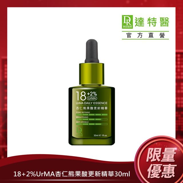 Dr.Hsieh達特醫 18+2%UrMA杏仁熊果酸更新精華30ml