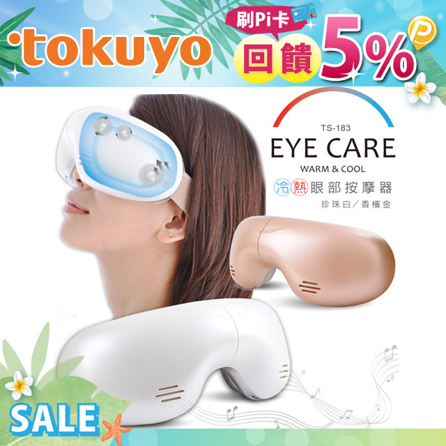tokuyo 煥眼冷熱眼部氣壓按摩器 TS-183
