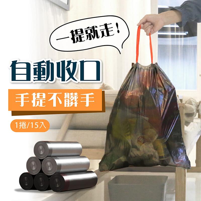 實用度破表便利束口垃圾袋環保垃圾袋 家用垃圾袋 小垃圾袋 黑色垃圾袋 手提垃圾袋 迷你垃圾袋