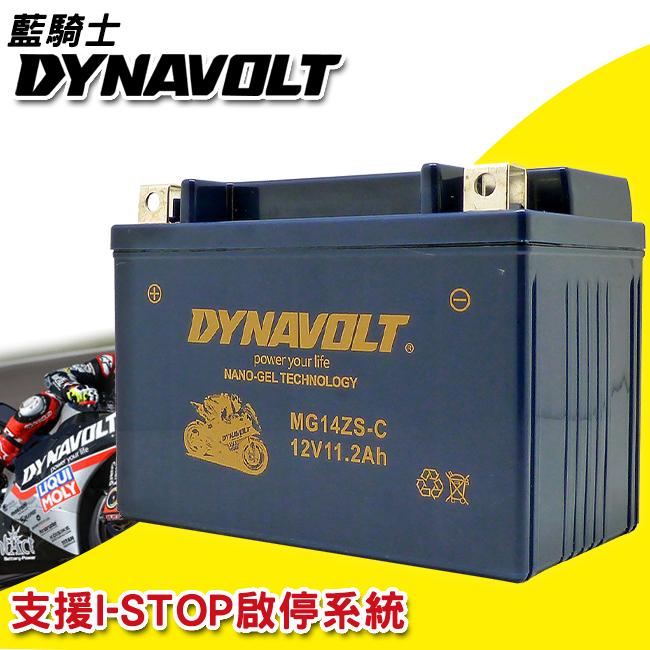 重機/機車 DYNAVOLT 藍騎士 奈米膠體電池 MG14ZS-C 機車電瓶 重機電池 機車電池 壽命長 充電 不漏液