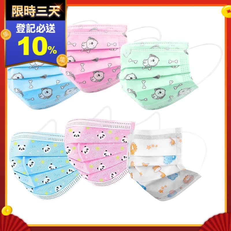 RM-C102 一次性防護兒童口罩 50入/包(50 入)