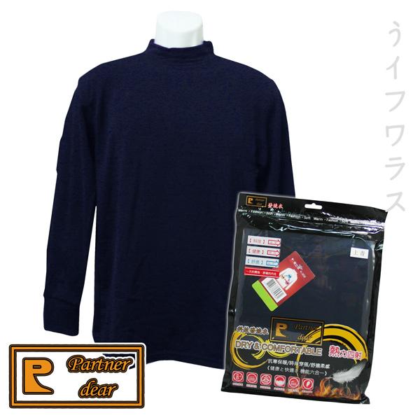 男用輕磨毛保暖衣-立領-K956-深藍色