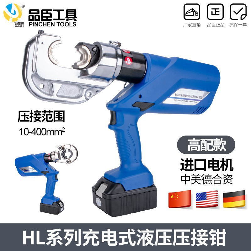 電動液壓鉗充電式壓線HL-400壓接鉗300銅鋁端子進口電機EZ鋰電鉗C
