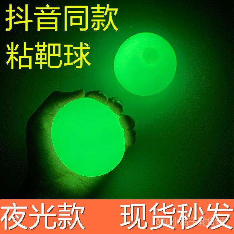 現貨秒殺網紅粘墻球粘靶球玩具可以粘天花板上的球接拋球吸墻球夜光發洩球