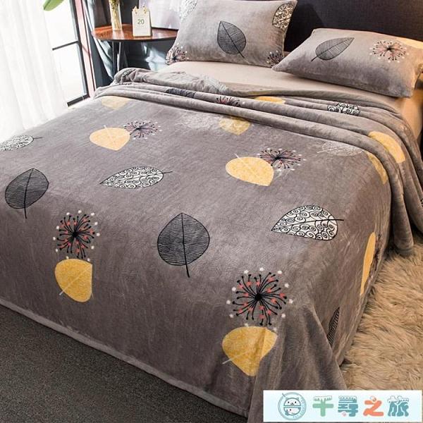 冬季毛絨面牛奶珊瑚法蘭絨毛毯床單加絨防滑雙面加厚[千尋之旅]