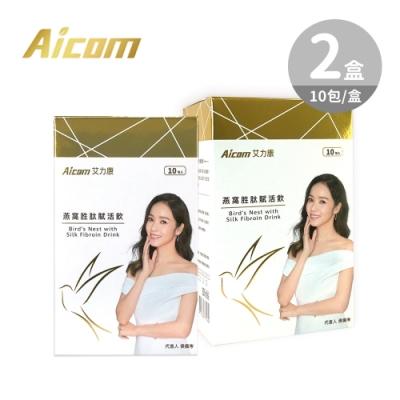 Aicom 艾力康 燕窩胜肽賦活飲(白金限量版)-2盒/20包**孕婦 / 產婦 滋補養生首選**