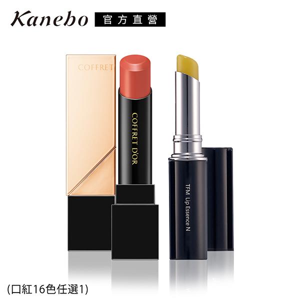 【Kanebo 佳麗寶】COFFRET D'OR 水光我型口紅新春1+1組(多色任選1)