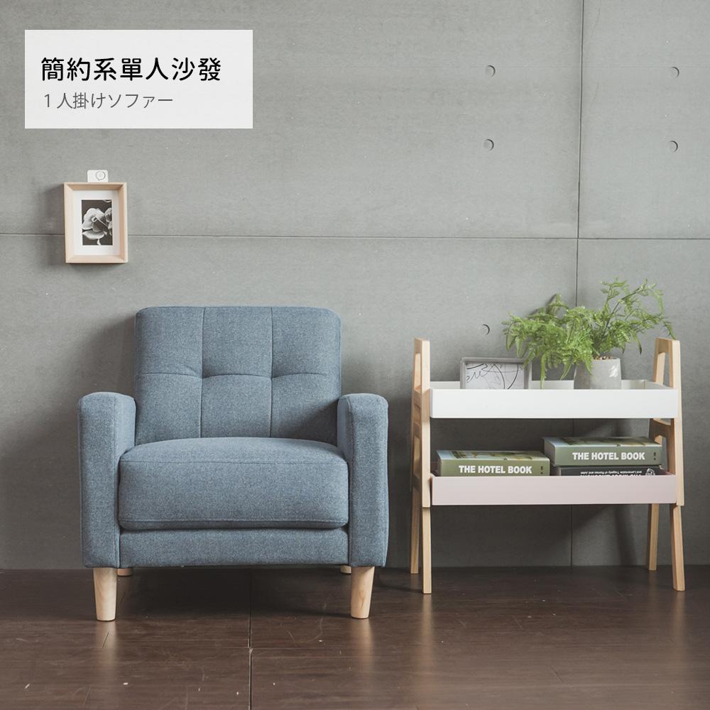 雅思本簡約系單人沙發(兩色) 完美主義【Y0027】