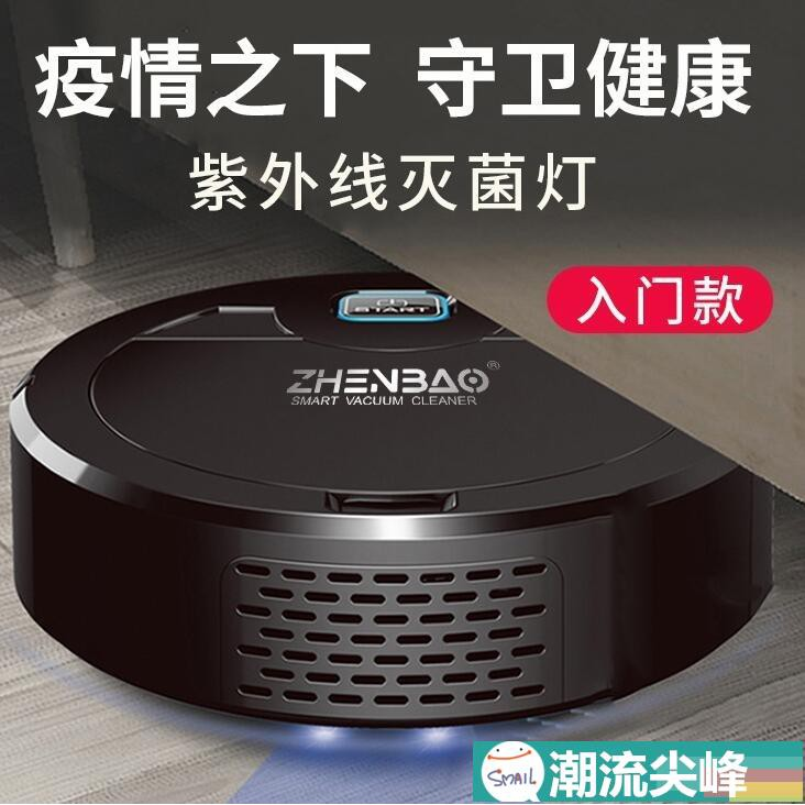 掃地機器人 拖掃吸塵二合一體家用智能全自動地毯清洗電動超薄小型【潮流尖峰】
