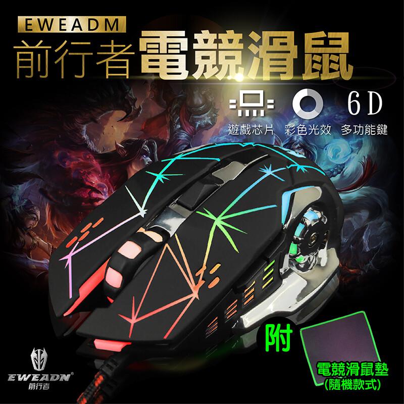 6d不延遲t05電競滑鼠+送滑鼠墊超強六鍵功能+炫光款 滑鼠 電競滑鼠 有線滑鼠 競技滑鼠電競