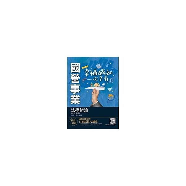 2021法學緒論(法律常識)(台電/自來水/經濟部招考適用)