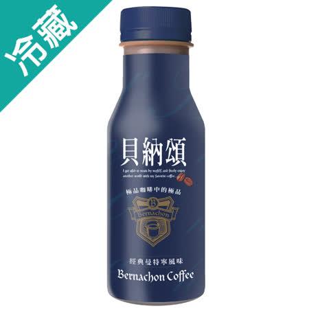 貝納頌經典曼特寧咖啡290ml