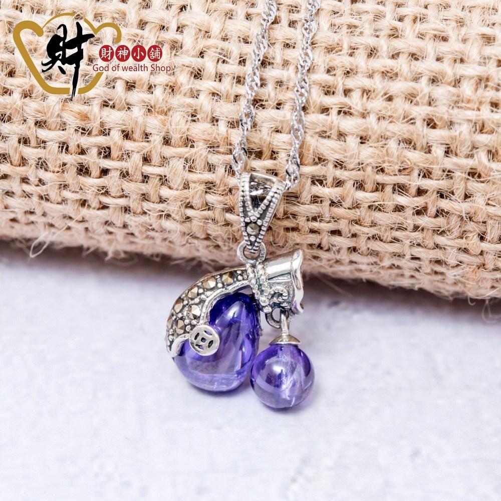 經典錢袋項鍊-紫色(925純銀)《含開光》財神小舖【MS-5010】吸納財氣,加速催財