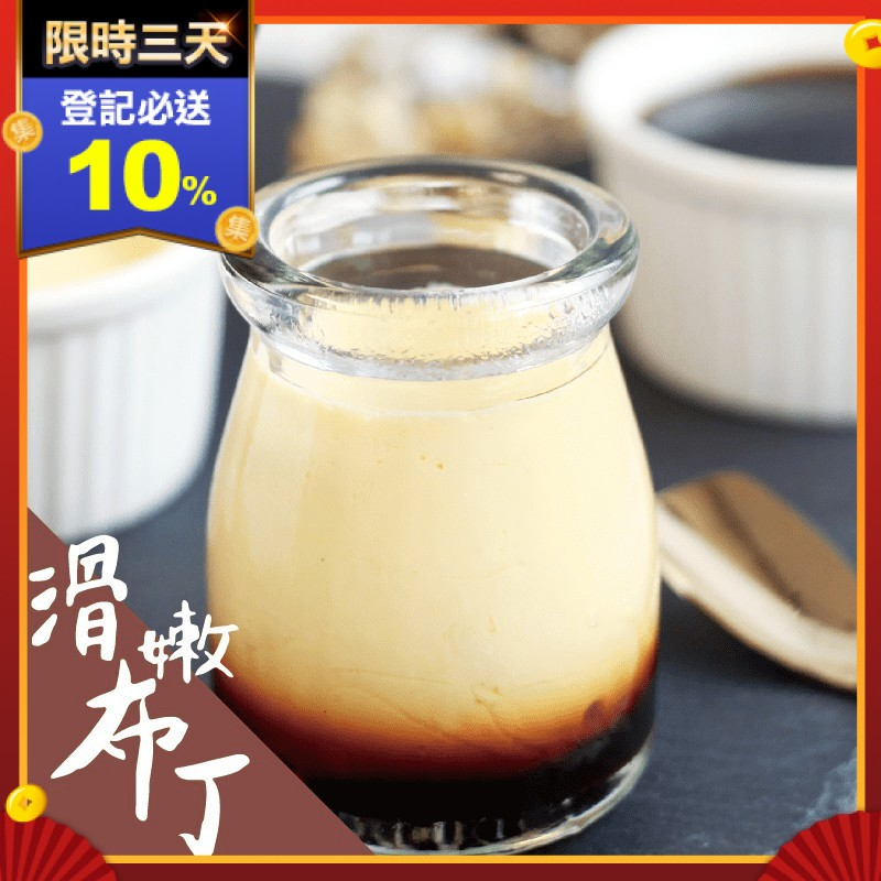 雪峰Top Inno夏季飲料搭配好夥伴 凍粉DIY系列-軟Q仙草粉&滑嫩布丁粉