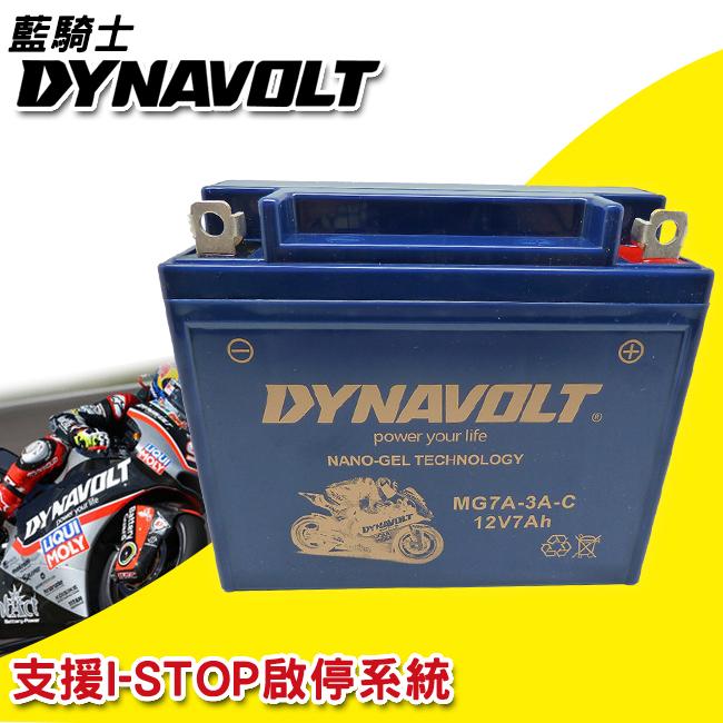 重機/機車 DYNAVOLT 藍騎士 奈米膠體電池 MG7A-3A-C 機車電瓶 重機電池 機車電池 壽命長 充電不漏液