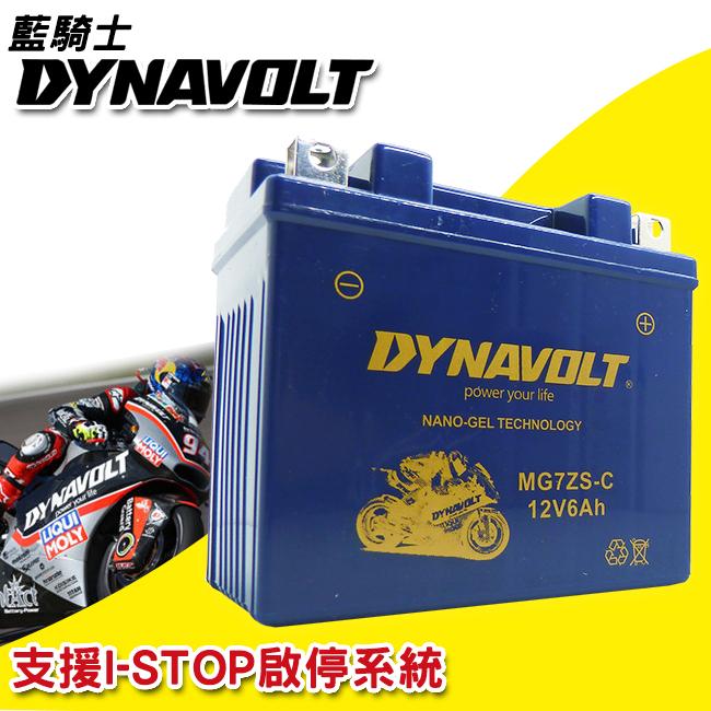 重機/機車 DYNAVOLT 藍騎士 奈米膠體電池 MG7ZS-C 機車電瓶 重機電池 機車電池 壽命長 充電 不漏液