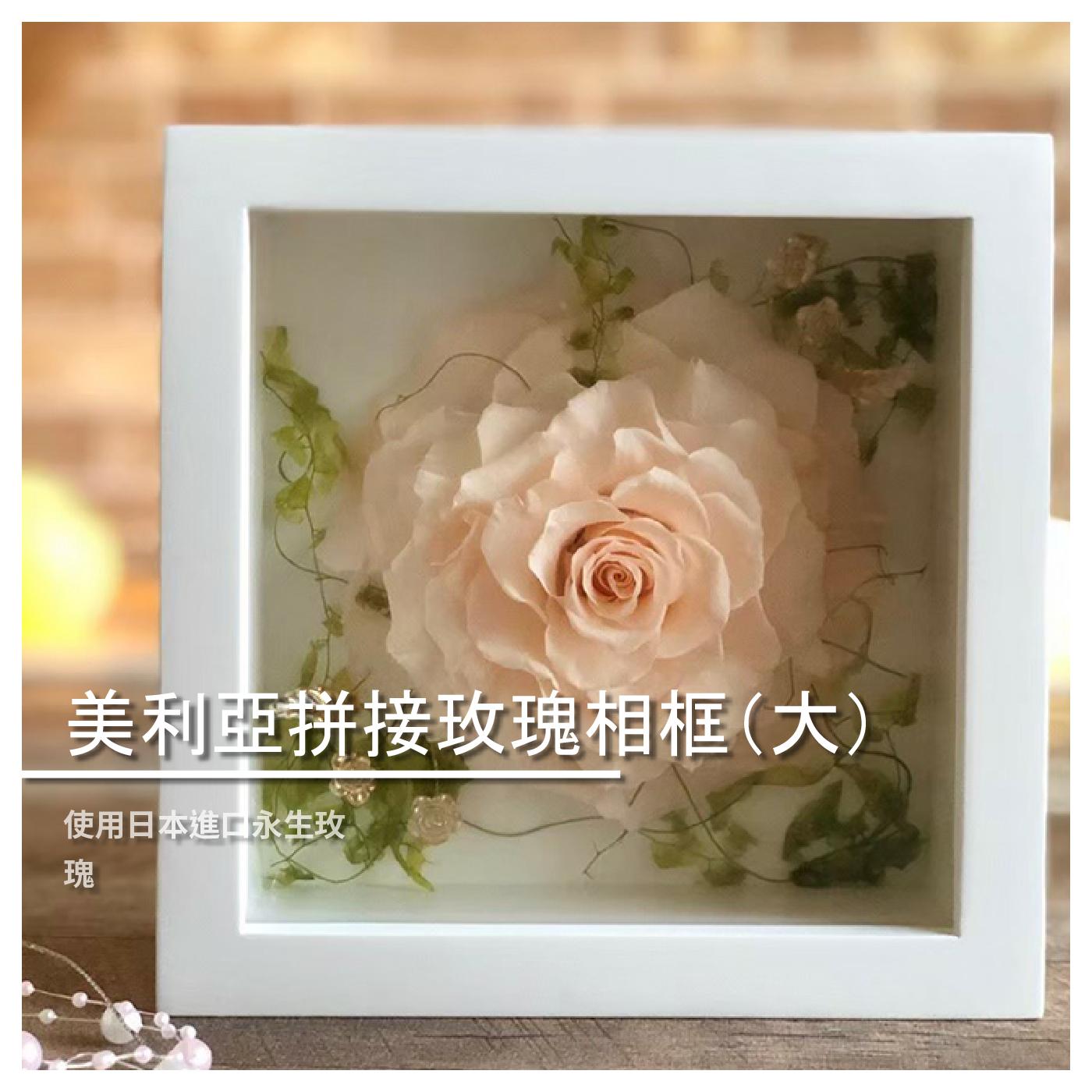 【花想容Flower Appearance】美利亞拼接玫瑰相框(大)/永生花/乾燥花/園藝/交換禮物/情人節禮物