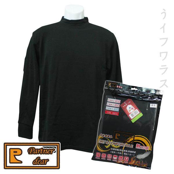 男用輕磨毛保暖衣-立領-K956-黑色