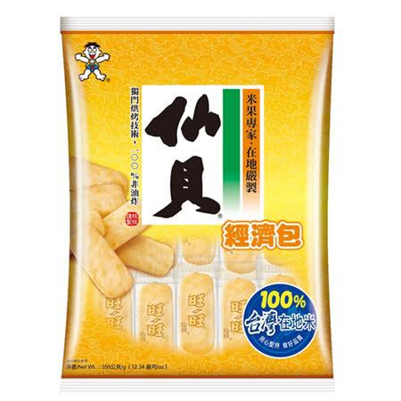 旺旺仙貝米果經濟包350g