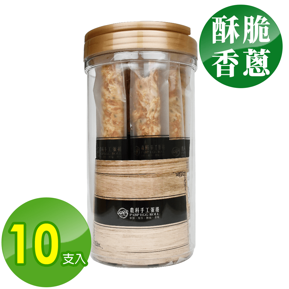農科手工蛋捲-酥脆香蔥-10支入
