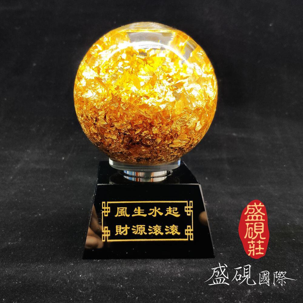 盛硯莊佛教文物開運黃金球金箔黃金水大號(金生水起富貴吉祥)