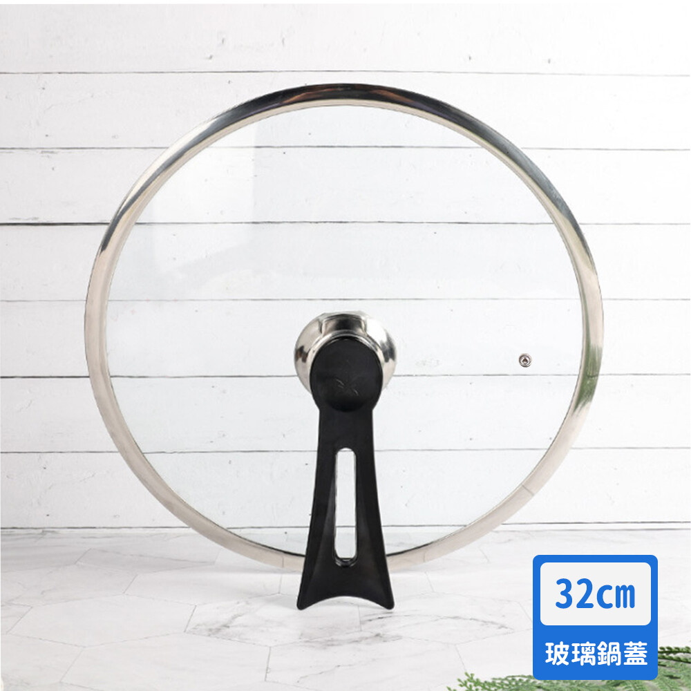 [太順商行]32cm鍋專用強化玻璃透明鍋蓋
