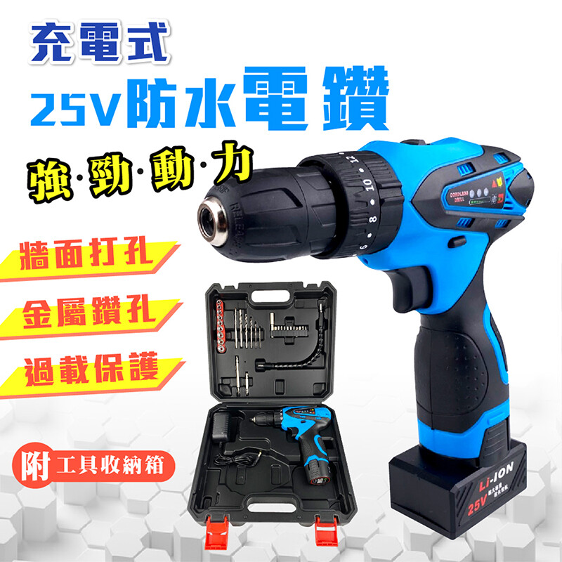 充電式防水電鑽可洗車打蠟用-25v標配台灣保固一年 打蠟 電動起子 電動螺絲起子