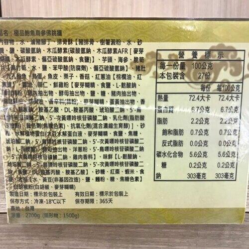 佳佳極品鮑魚烏參佛跳牆2700g/盒【愛買冷凍】