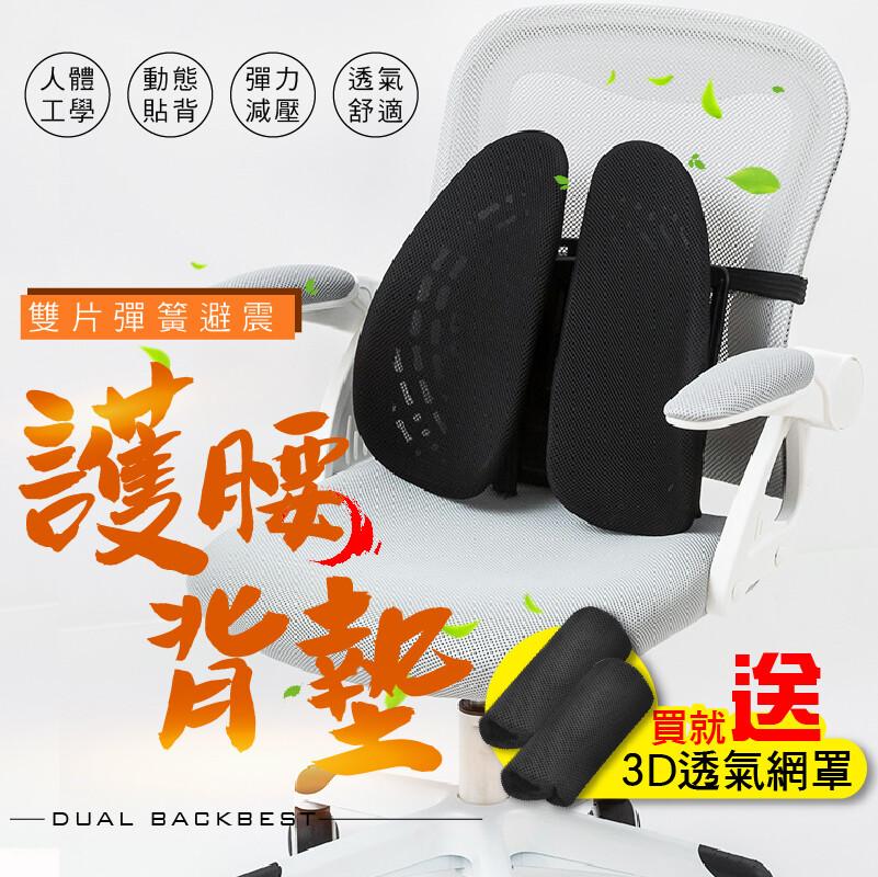 活動式護腰靠墊背靠墊 人體工學 靠枕 腰部靠墊 護理靠墊 汽車靠墊