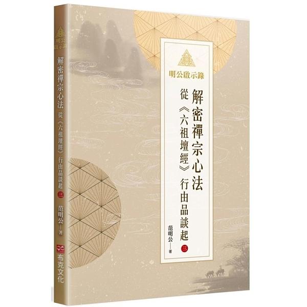 明公啟示錄:解密禪宗心法--從《六祖壇經》行由品談起 3