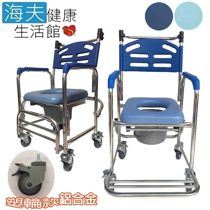 海夫健康生活館行健 鋁合金 固定扶手 塑背款 便盆椅 洗澡椅 塑輪款(a-a235)