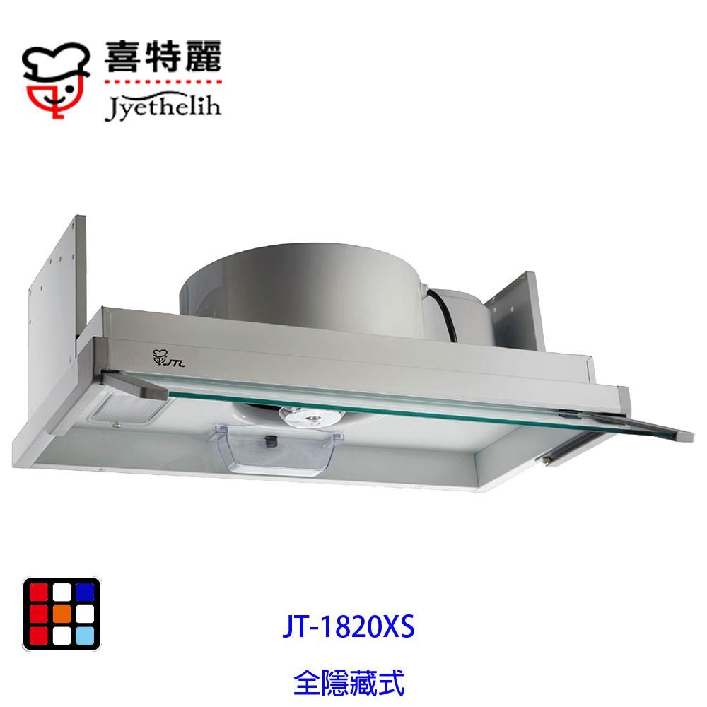 喜特麗 JT-1820XS 60cm 全隱藏式 排油煙機