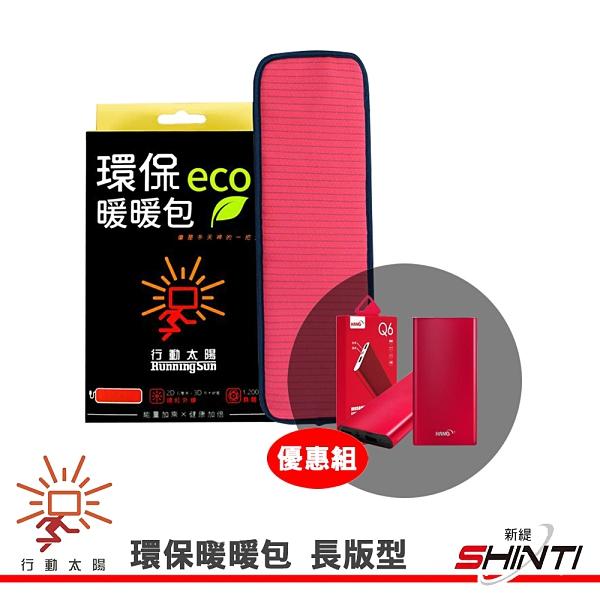 【套裝組】長版型 行動太陽 環保暖暖包(含13000mAh行動電源) USB連接充電 (100X300MM) 熱敷、保暖