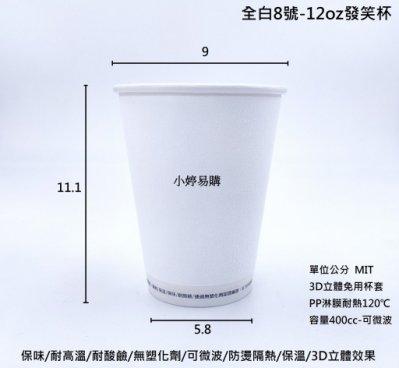 含稅1000個/箱【全白8號-12oz發笑杯】MIT發泡杯 冷熱共用杯 紙杯 PP可微波熱飲杯 防燙杯 雙層杯 咖啡杯