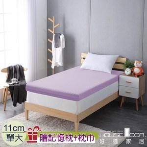 House Door 吸濕排濕 11cm記憶床墊優眠組-單大3.5尺丁香紫