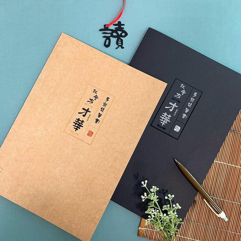 文青-13K定頁筆記(空白)
