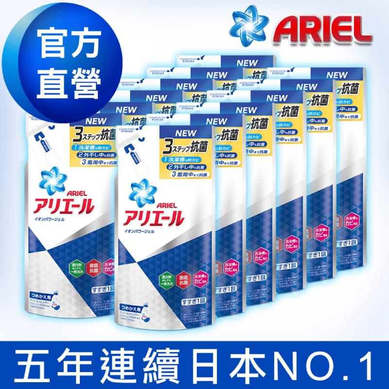 【Ariel】超濃縮深層抗菌除臭洗衣精補充包720gx6包(熱銷經典款/室內晾衣
