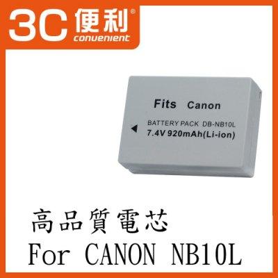 Canon NB-10L電池 G1X G15 G16 G3X SX40 SX50 SX60 NB10L 鋰電池