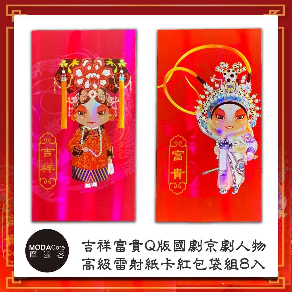 農曆新年春節吉祥富貴q版國劇京劇人物高級雷射紙卡紅包袋套組(8入)