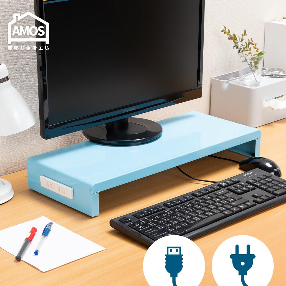 amos台灣製馬卡龍高載重鐵板多功能置物架/桌上螢幕架(usb+擴充電源插座)
