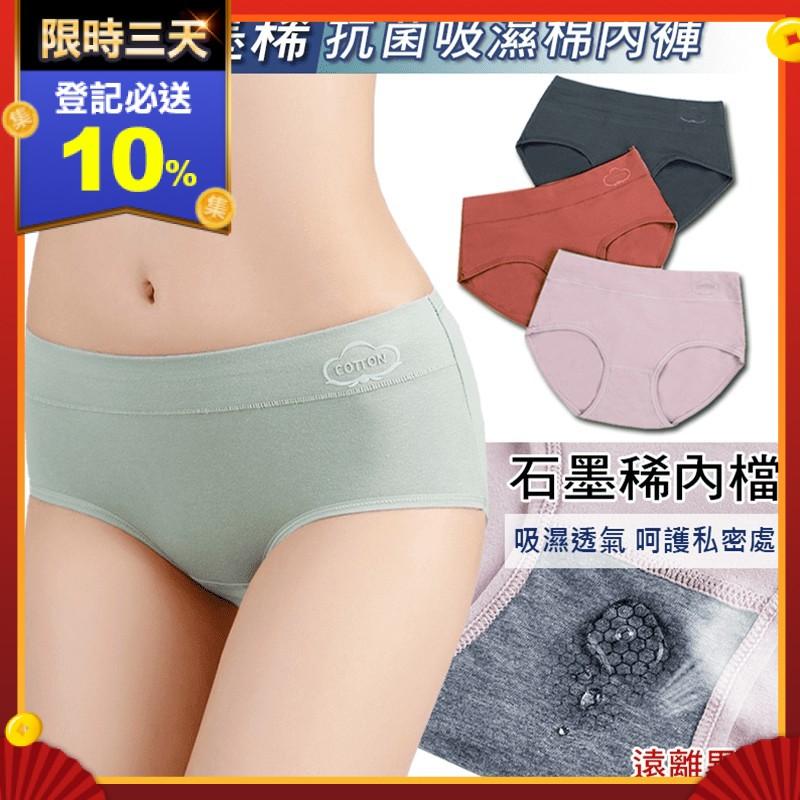 石墨稀抗菌吸濕棉內褲(3 入)